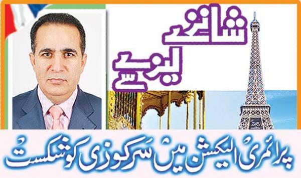 Primary Election Main Sar Kozi Ko Shikast