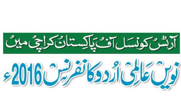 9 Aalmi Urdu Conference 2016