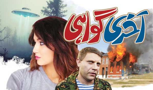 Akhri Gawahi 1