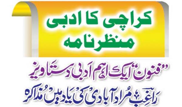 Ragib Murad Abadi Ki Yaad Main Muzakra