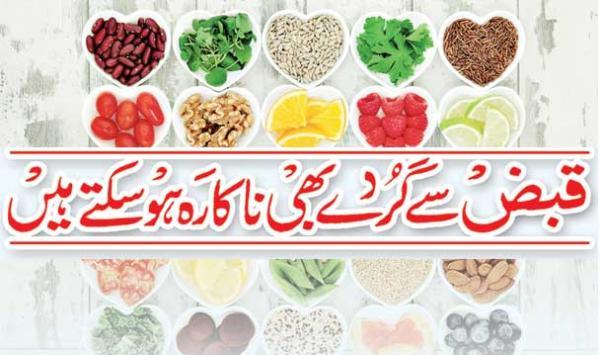 Qabz Say Gurday Bhe Nakara Ho Sakte Hain