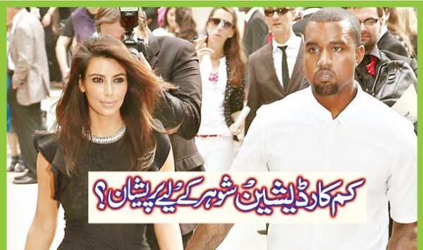 Kim Kardashian Shohar Ke Liye Pareshan