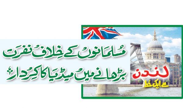 Musalmano Kay Khilaf Nafrat Barhane Main Media Ka Kirdar