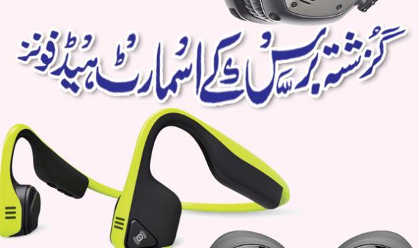 Smart Headphones