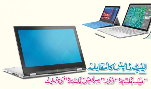 Laptop Ka Muqabla