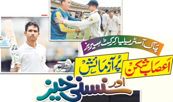 Pak Australia Cricket Series