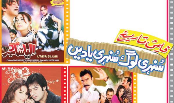 Filmi Tareekh