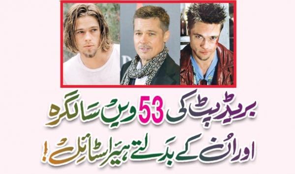 Brad Pitt Ki 53 Birthday