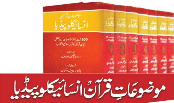 Quran Encyclopedia