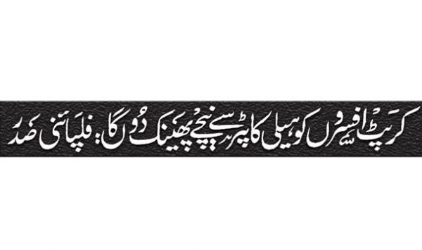 Corrupt Officers Ko Helicopter Say Nechay Phenk Donga