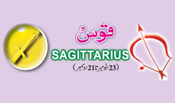 Sagittarius 2017