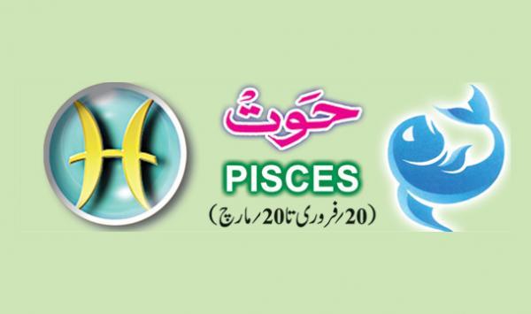 Pisces 2017