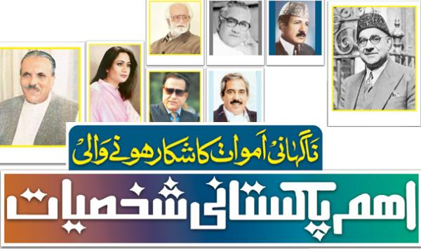 Naghani Amwat Ka Shikar Eham Pakistani Shaksiyaat