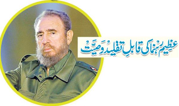 Azeem Rehnuma Ki Qabil E Taqleed Wasiyat