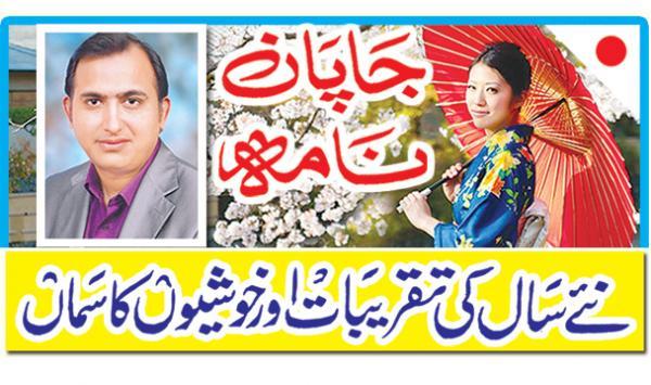 Naye Saal Ki Taqreebat Aur Khushiyon Ka Saman