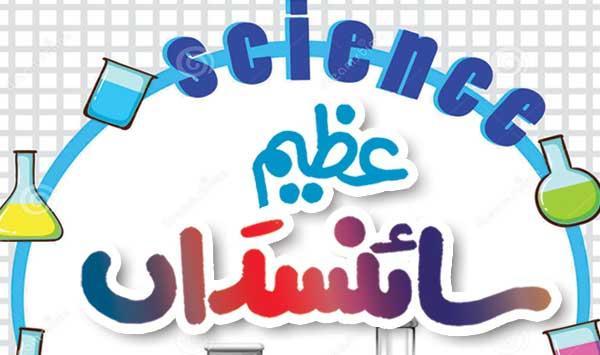 Azeem Science Dan