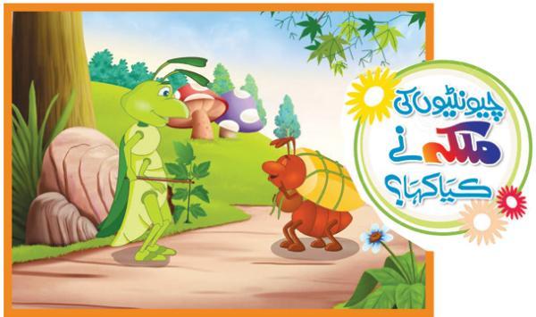 Chuntiyon Ki Malika Ne Kya Kaha