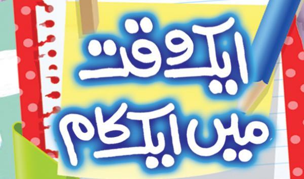 Ek Waqt Main Ek Kam