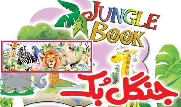 Jungle Book 10