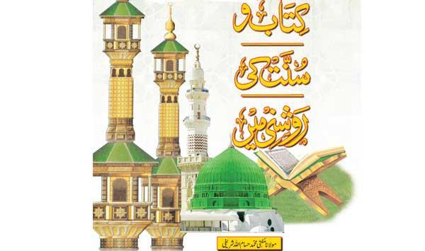 Kitab O Sunnat Ki Roshni Main