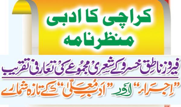 Ajrah Aur Adab Moullie Kay Taza Shumaray