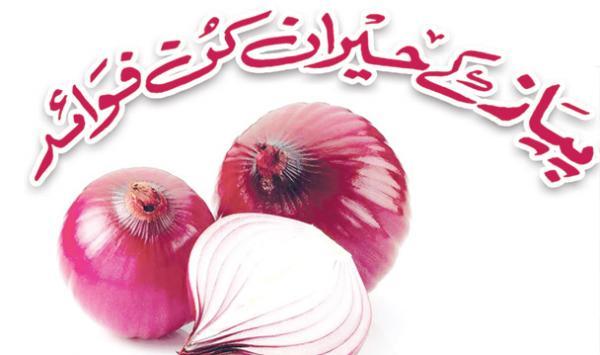 Pyaz Kay Heran Kun Fawaid