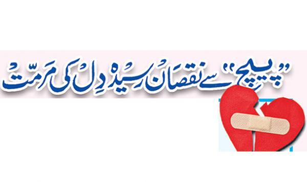 Patch Say Nuqsan Raseeda Dil Ki Maram Mat