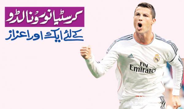 Cristiano Ronaldo Ke Liye Ek Aur Aizaz