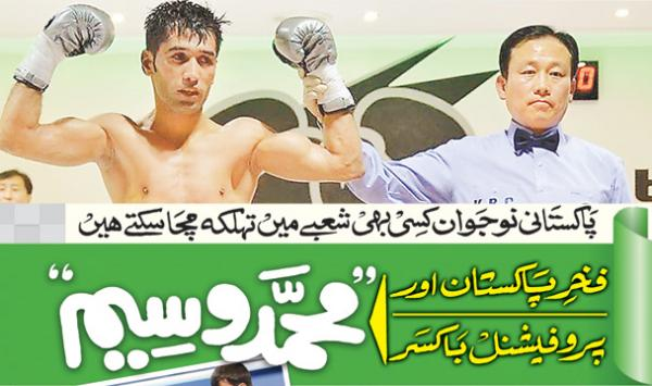 Muhammad Waseem Fakhr E Pakistan