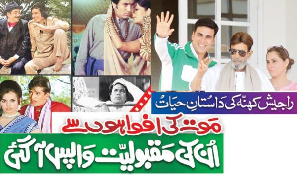 Rajesh Khanna Ki Dastan E Hayaat