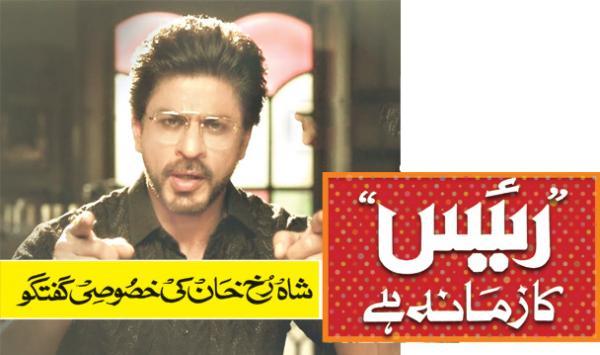 Raees Ka Zamana Hae Shah Rukh Khan Ki Guftgu