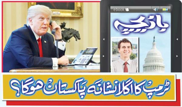 Trump Ka Agla Nishana Pakistan Hoga