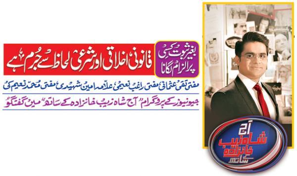 Aj Shahzaib Khan Zada Kay Sath