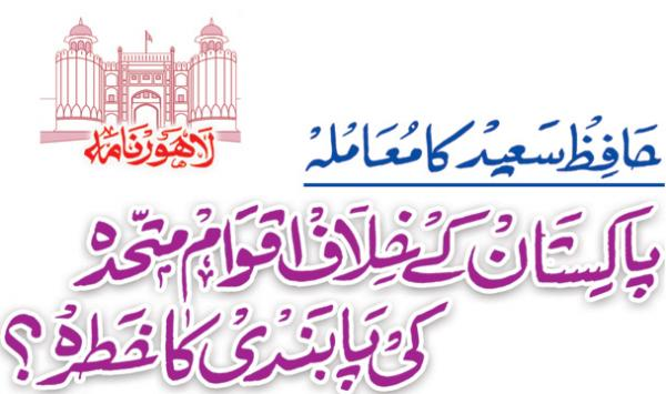 Hafiz Saeed Ka Mamla