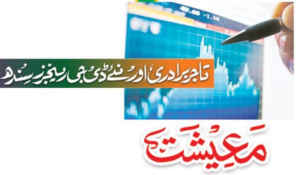 Tajir Biradri Aur Naye D G Rangers Sindh