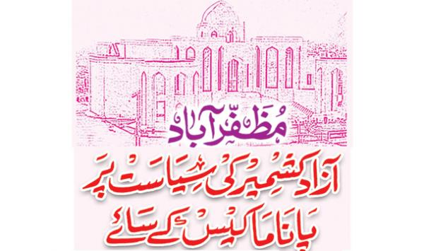 Azad Kashmir Ki Siyasat Per Panama Case Ke Saye