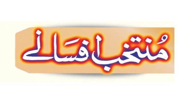 Muntakhib Afasane