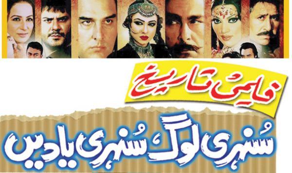 Filmi Tareekh Sunheri Log Sunheri Yadien