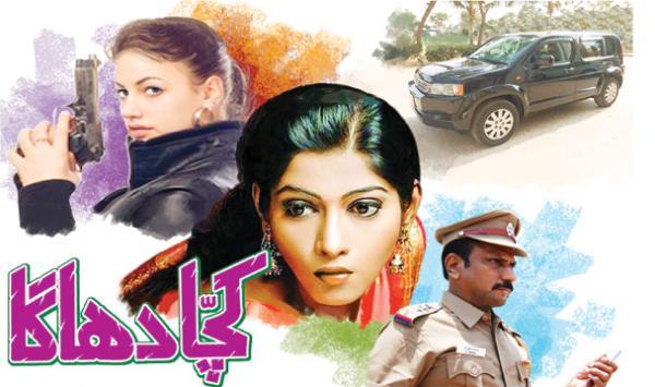 Kacha Dhaga 1