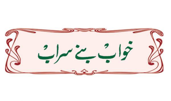 Khuwab Bane Sarab
