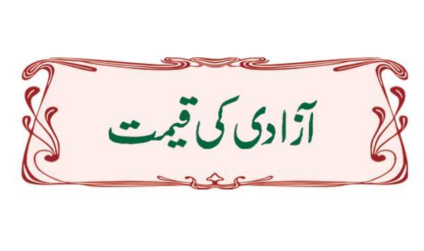 Azadi Ki Qeemat