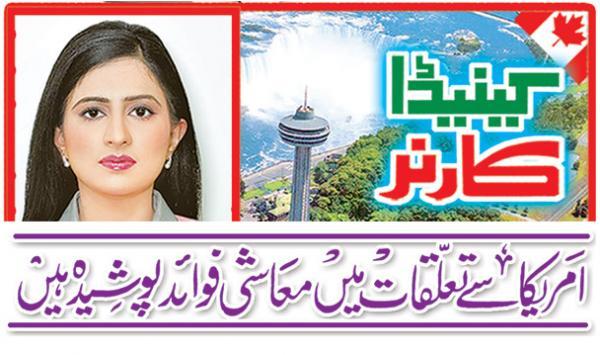 America Say Talluqat Main Mashi Fawaid Poshida Hain
