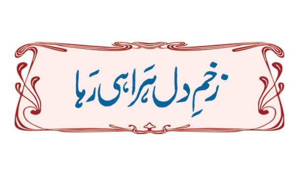 Zakhm E Dil Hara He Hae