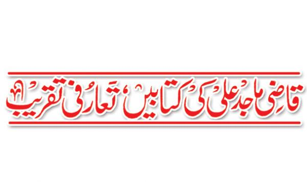 Qazi Majid Ali Ki Kitaben Tarufi Taqreeb