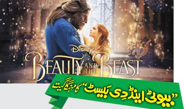 Beauty And The Beast Ka Mehnga Geet