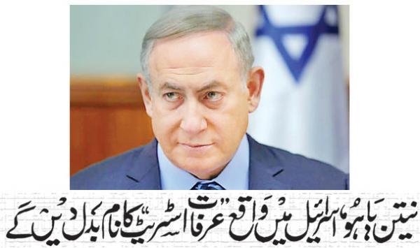Nitin Yahoo Israel Main Waqai Arafat Street Ka Nam Badal Denge