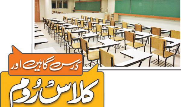 Dars Gahein Aur Class Room
