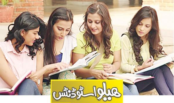Hello Students