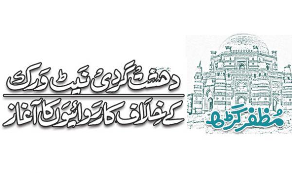 Muzaffar Garh
