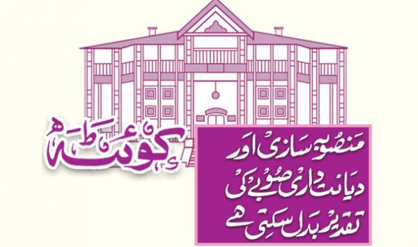Mansooba Sazi Aur Diyanat Dari Sobay Ki Taqdeer Badal Sakte Hae